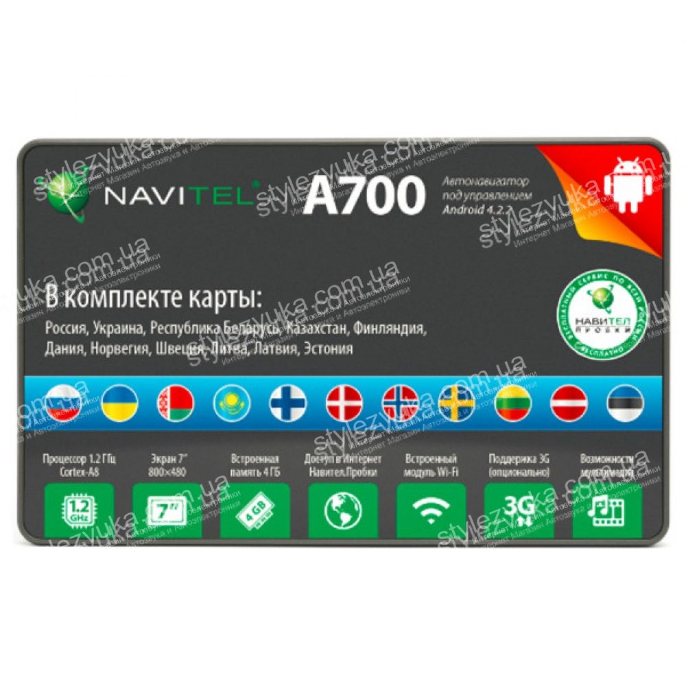 GPS навигатор Navitel MS700