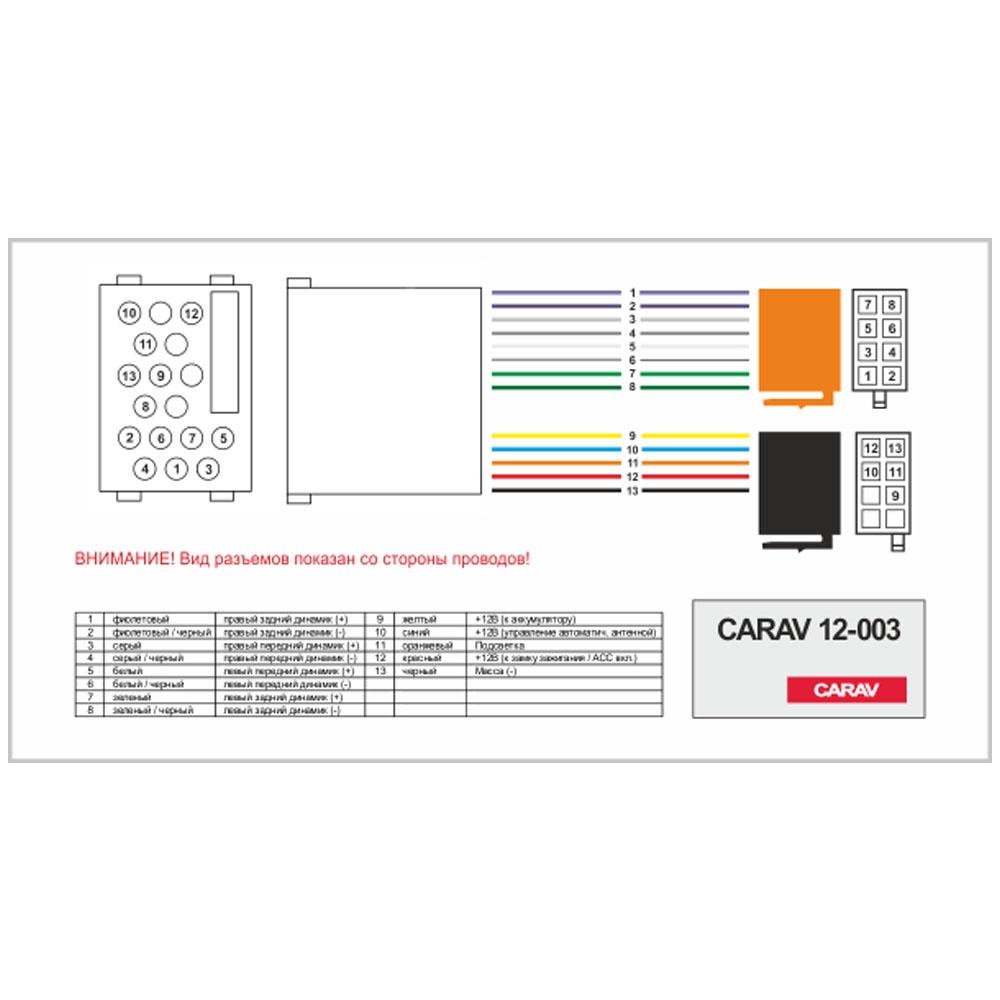 Переходник ISO BMW, Land Rover, Rover, Mini Carav 12-003 2
