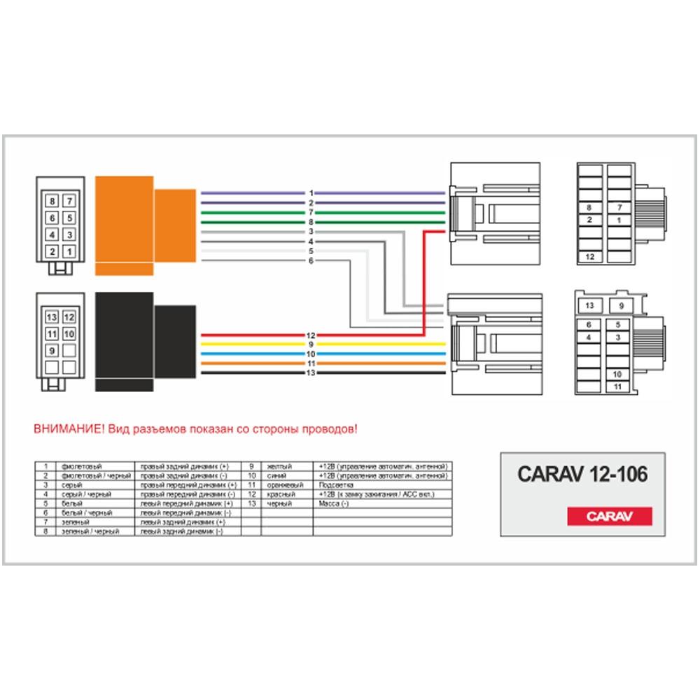 Разъем для штатной магнитолы Chevrolet, SAAB Carav 12-106 3
