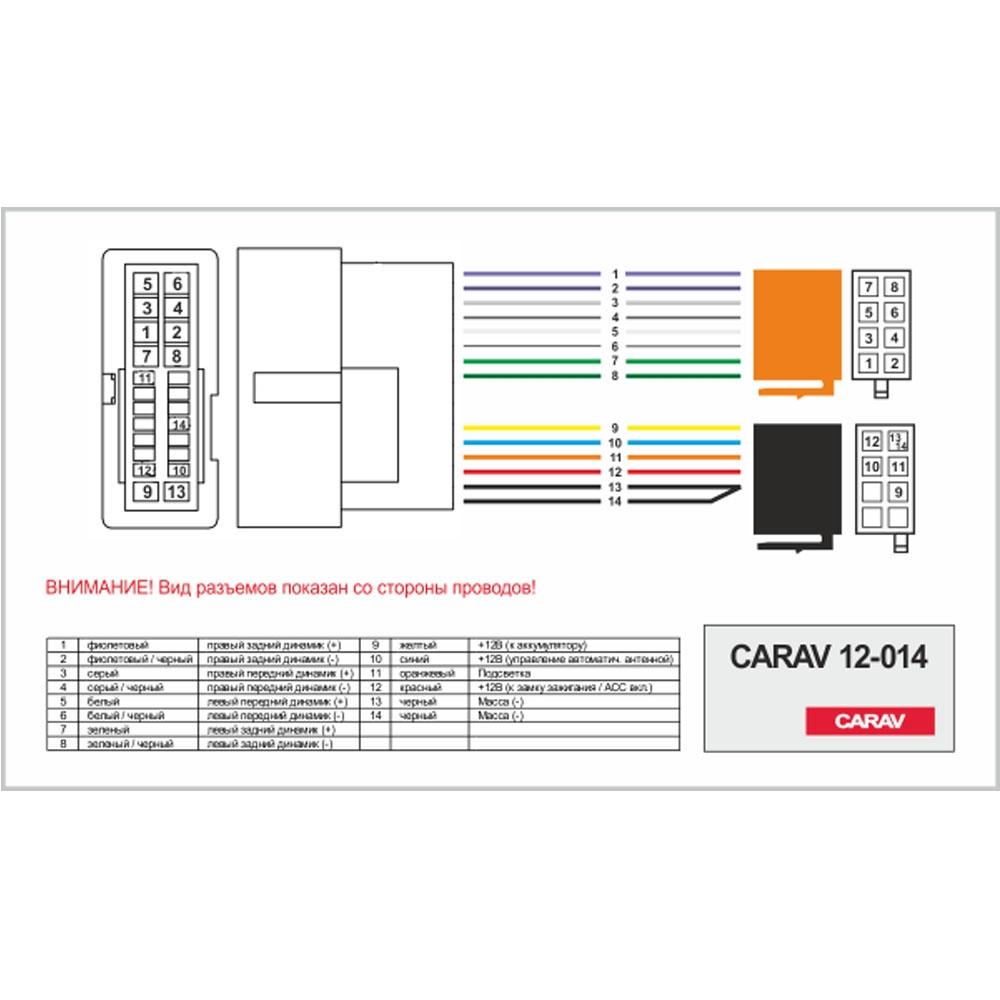 Переходник ISO Kia, Hyundai Carav 12-014 2