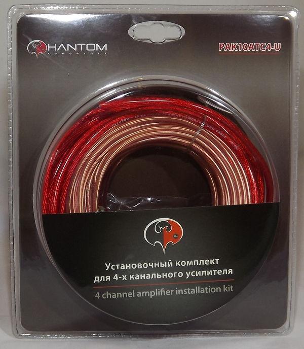 Набор для подключения усилителя PHANTOM PAK10ATC4-U 2